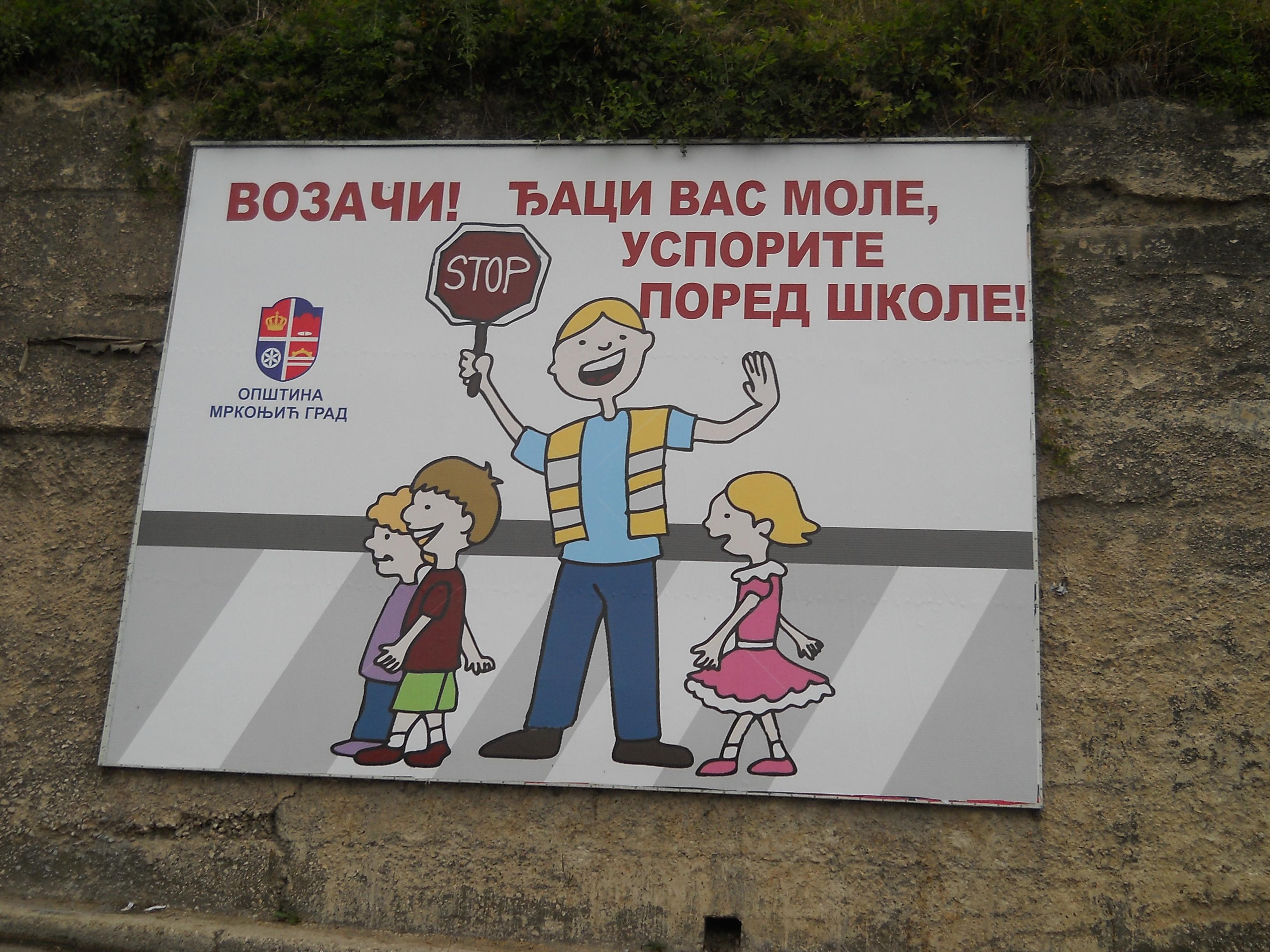 Примјена саобраћајне сигнализације и опреме пута са анализом поштовања ограничења брзина кретања у зонама школа у Републици Српској