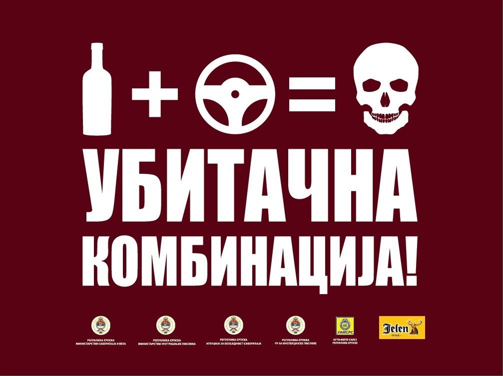 """Почиње кампања  """"АЛКОХОЛ+ВОЛАН=УБИТАЧНА КОМБИНАЦИЈА"""""""