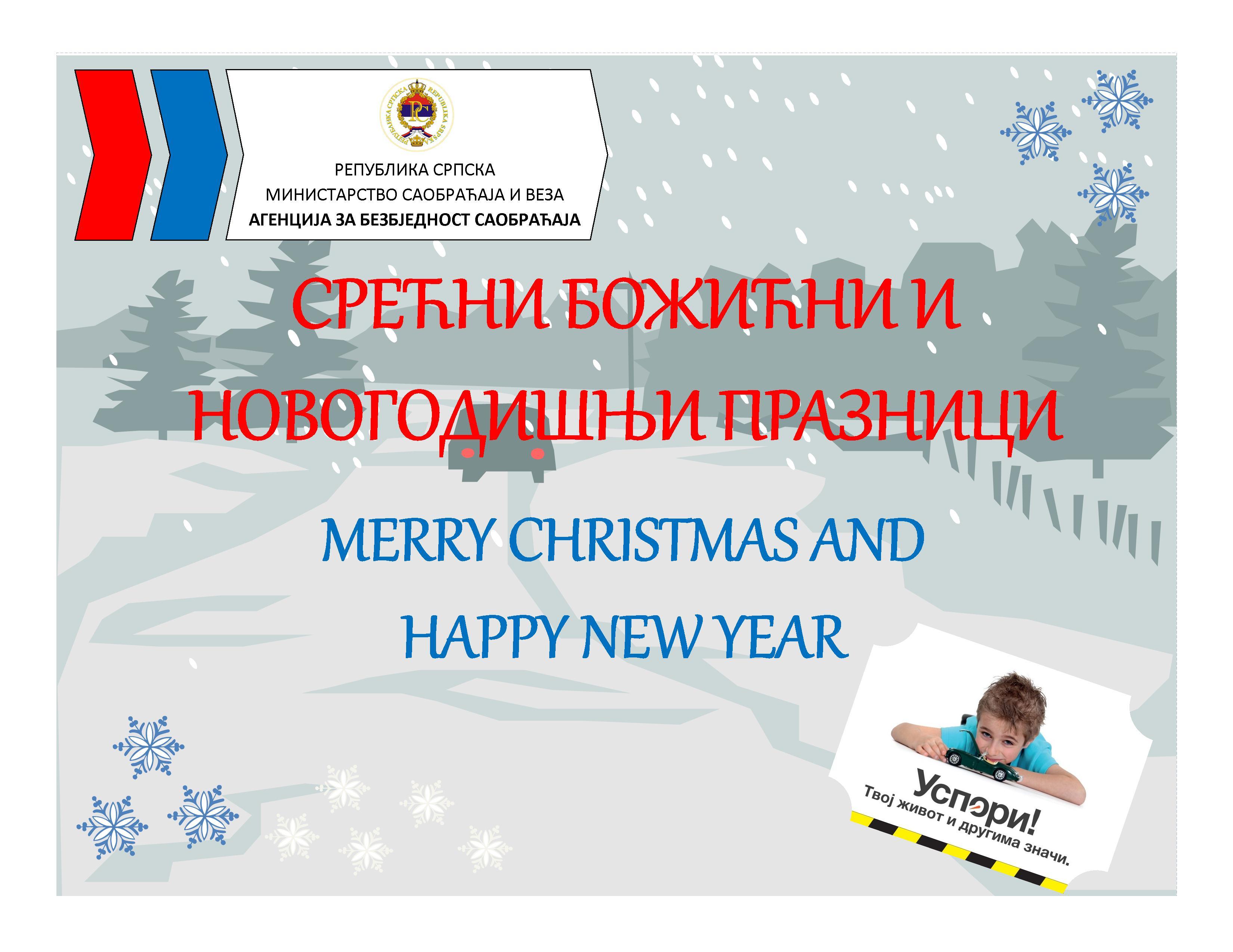 Срећни и безбједни празници