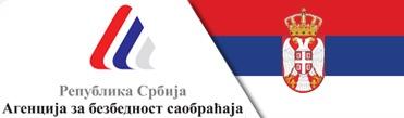 Потписивање Протокола о међусобној сарадњи