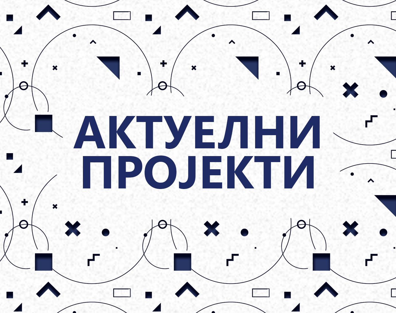 Ранг листа подржаних пројеката- II Јавни позив 2018